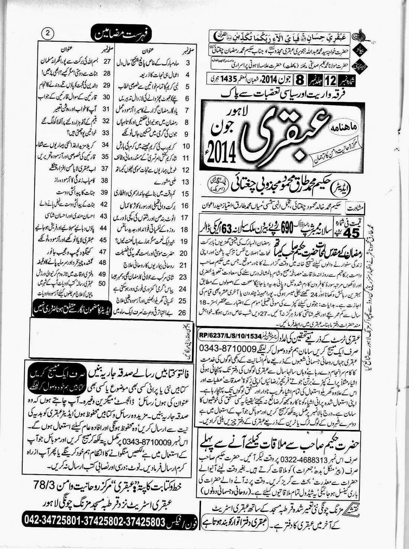 ubqari june 2014 page 2