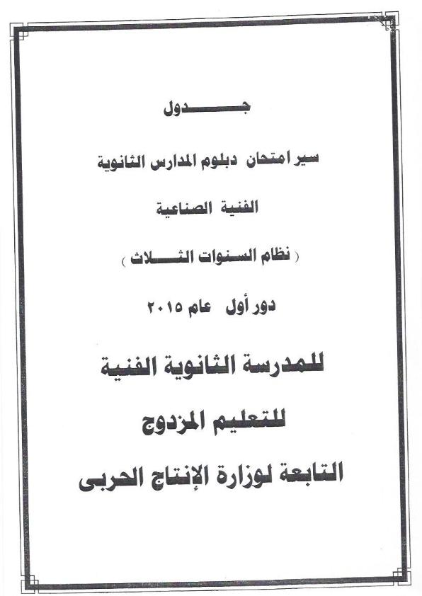 ننشر أخر جداول لدبلومات الثانوية الفنية موقع الوزارة تحديث 11 إبريل2015 2_2_017.png