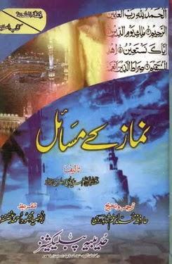 Namaz k masail by Mufti Rasheed Ahmad