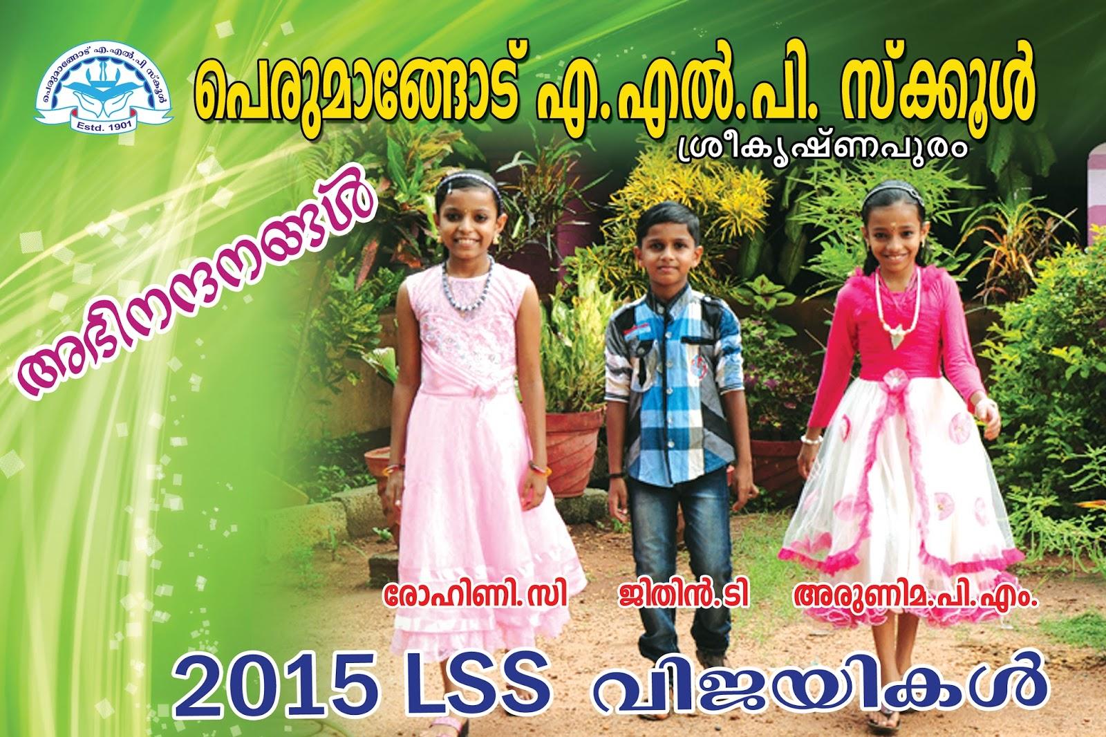 LSS വിജയികൾ 2015