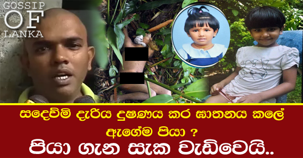 5 year old Girl found murdered In Kotadeniyawa - Updates 2