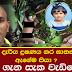 5 year old Girl found murdered In Kotadeniyawa - Updates 2