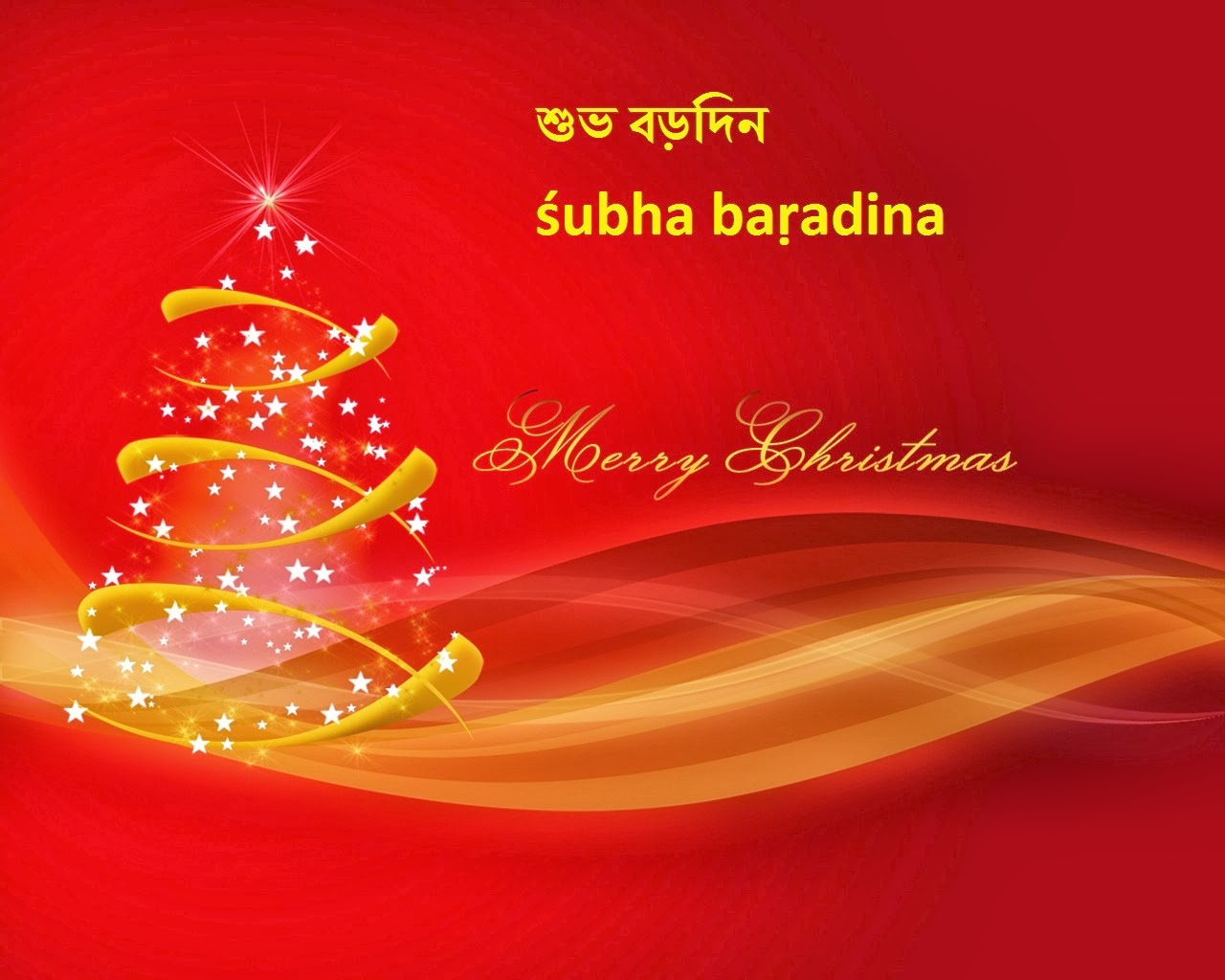 merry christmas bengali sms, quotes, wishes | merry christmas in