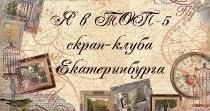 Я в ТОПе!