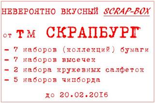 http://tm-scrapburg.blogspot.ru/2016/01/new-s-mega-ovosti-ot-tm-scrapburg.html
