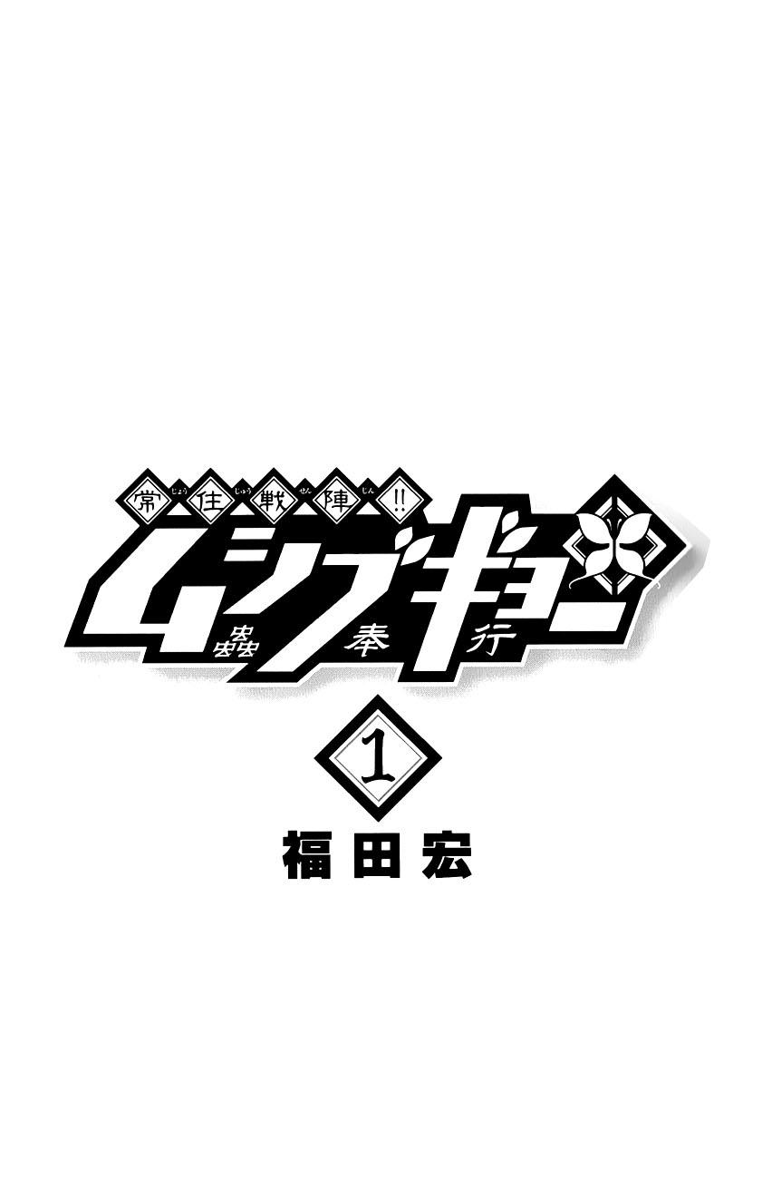 Joujuu Senjin!! Mushibugyo 1 TH ไปล่ะนะ!  หน้า 2