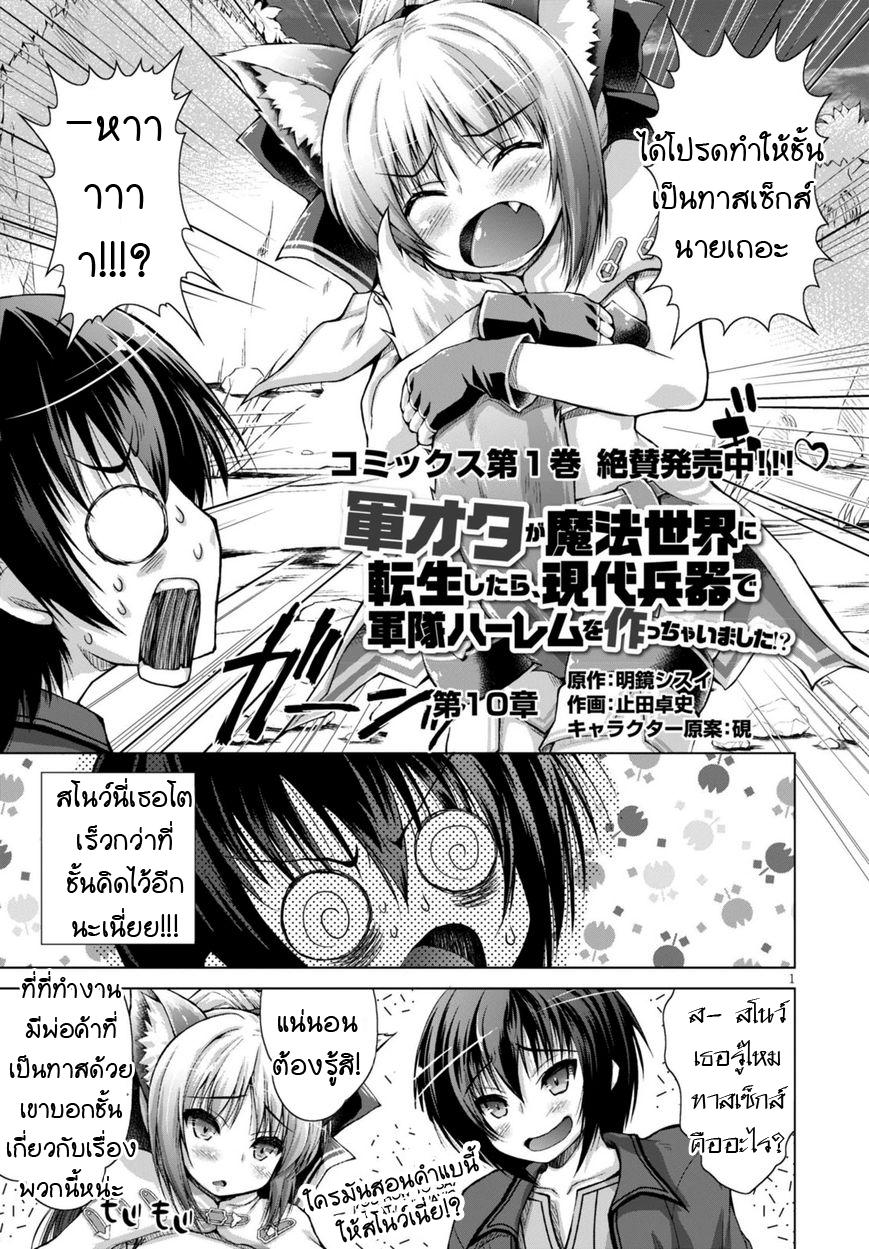 Gunota ga Mahou Sekai ni Tensei Shitara, Gendai Heiki de Guntai Harem o Tsukucchaimashita!?-ตอนที่ 10