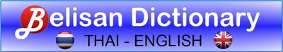 ● Bilingual Thai-English Dictionary - v. 8.0 - 10000 entr. - 0.9 MB  (xlsx)
