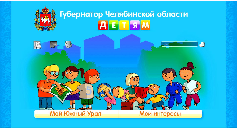 Губернатор Челябинской области - детям
