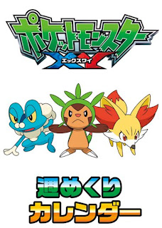Pokemon 2014 Weekly Calendar Hagoromo