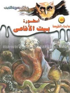 قراءة وتحميل 45 أسطورة بيت الأفاعي ما وراء الطبيعة