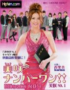 Misaki Là Số 1 tập 10