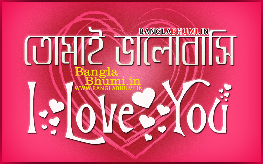 Cute Valentines Day Bangla Quotes Photos - Valentine Gift Ideas ...