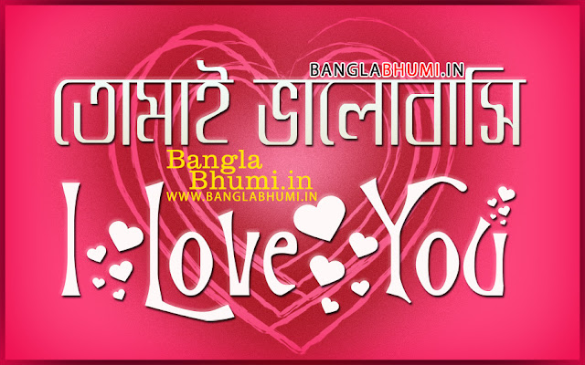 Valentines day quotes bangla