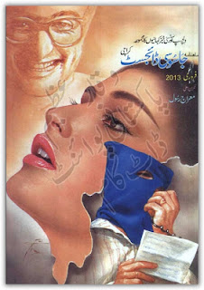 Free Read And Download pdf File Jasoosi Digest September 2013 ~ Urdu