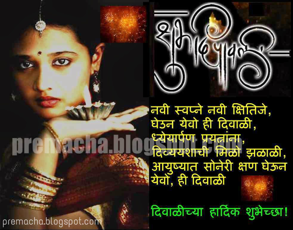 Diwali sms marathi wallpaper greetings marathi kavita love message marathi diwali whatsapp pics m4hsunfo