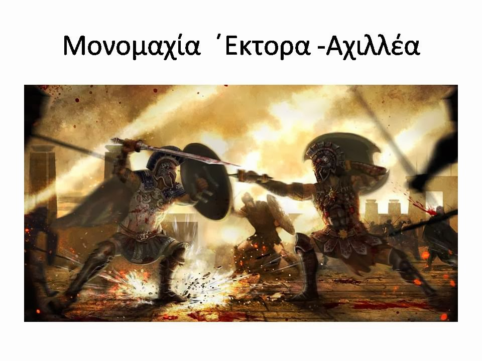 ΜΟΝΟΜΑΧΙΕΣ ΗΡΩΩΝ
