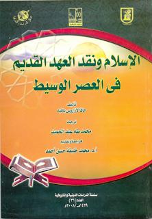 الإسلام و نقد العهد القديم في العصر الوسيط - حافا لازاروس يافيه
