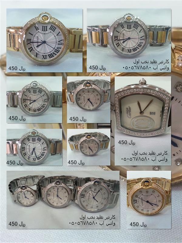 ساعات ماركات عالمية تقليد طبق الاصل cartier-10-2501.jpg