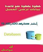 كتاب خطوة بخطوة نحو قاعدة بيانات ترضي العميل (vb.net,ADO.net,Access)