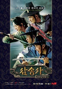 The Three Musketeers | Episode 7 Indonesia