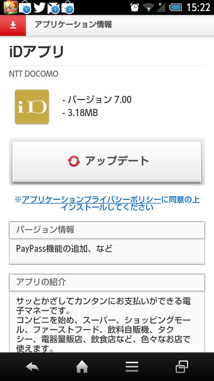 iDアプリ アップデート