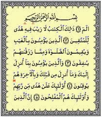 [Image: albaqarah.jpg]