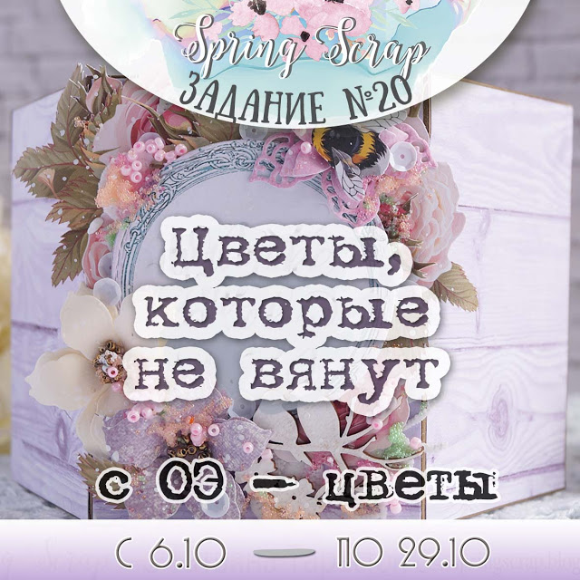 Цветы, которые не вянут 29/10