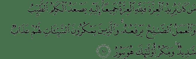 Surat Al-Fathir Ayat 10