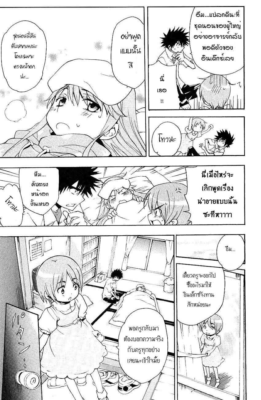 อ่านการ์ตูน To aru Wasurerareta Ai no Index to Touma 5 ภาพที่ 24