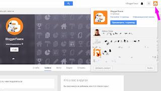 Настройка страницы в Google+  и переключение пользователей