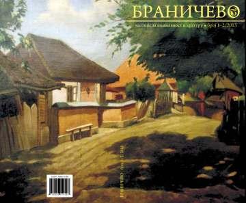 Сеоска улица у Мишљеновцу (1932-33)