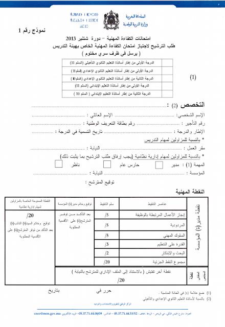 مطبوع الإمتحان المهنى 2013