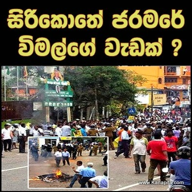 http://www.gossiplanka-hotnews.com/2014/12/sirikotha-unp-head-ofiice-clash-outside.html