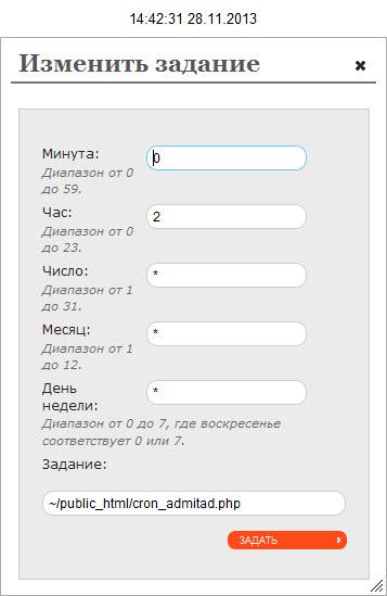 Настройка Cron и запуск PHP-скрипта