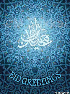 Beautiful Eid Cards 2011