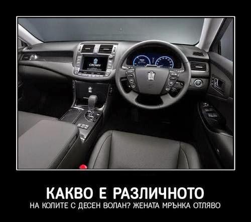 Какво е различното на колите с десен волан? Жената мрънка отляво Смях - смешни gifs картинки и снимки с надписи, забавни клипчета и яки демотиватори
