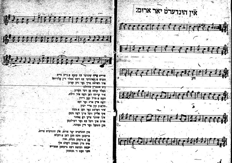 sheet music for Yiddish theater song