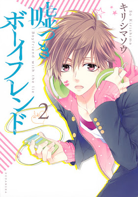 嘘つきボーイフレンド 第01-02巻 [Usotsuki Boyfriend vol 01-02] rar free download updated daily