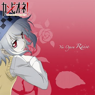 Campione! Matsurowanu Kamigami to Kamigoroshi no Maou ED Single - Raise