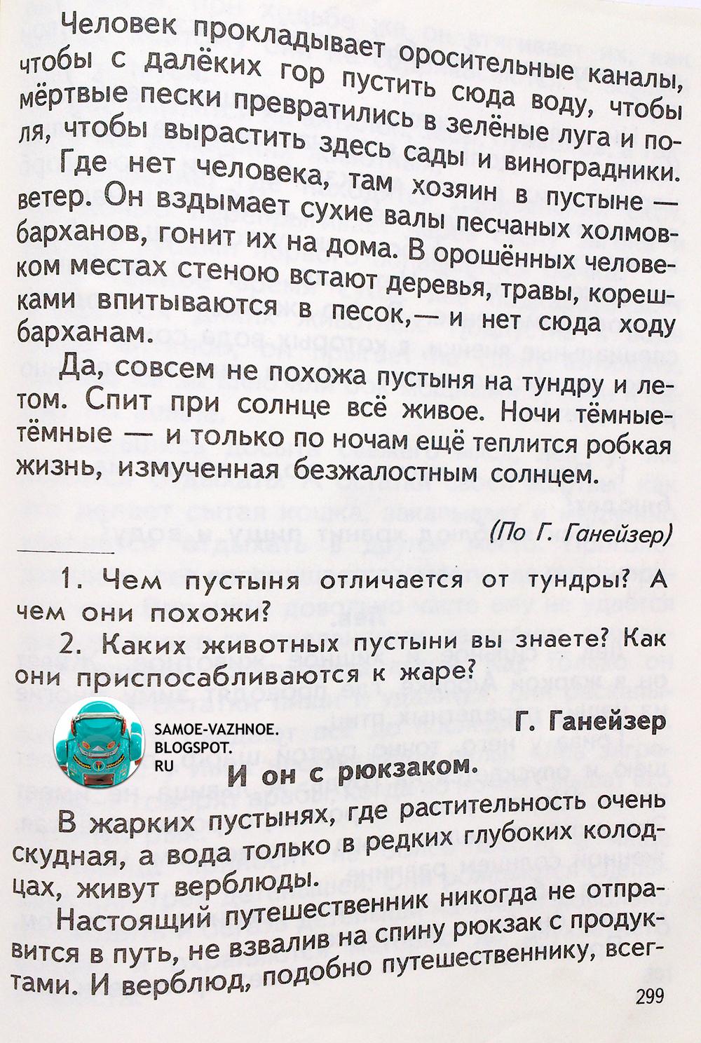 Романовская Живое слово учебник 1990