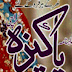 Pakeezah Digest September 2014