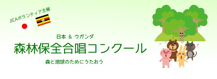 ウガンダ×日本 森林保全合唱コンクール