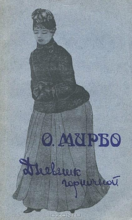 """Traduction russe du """"Journal d'une femme de chambre"""", 1992"""