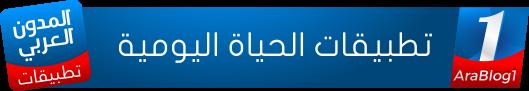تطبيقات عربية