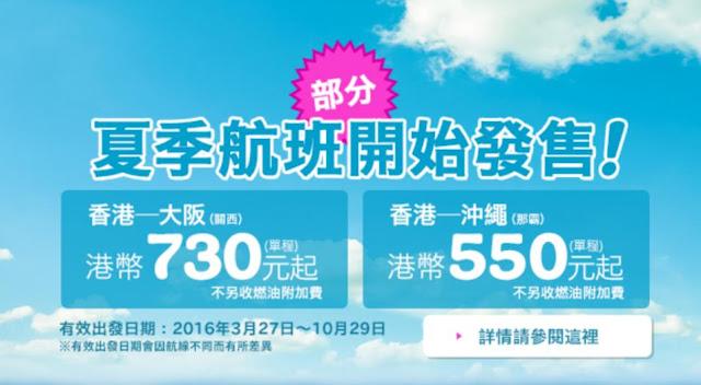 暑假旺季去日本留意!樂桃航空 夏季航班出左,香港飛大阪單程 HK$730起/沖繩 HK$550起。