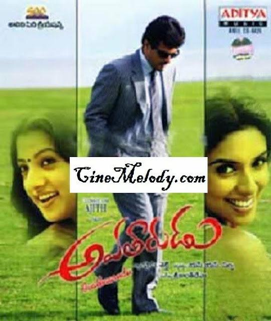 Avathaarudu Telugu Mp3 Songs Free  Download  2008