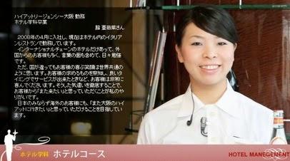 日本YMCA旅館專門學校