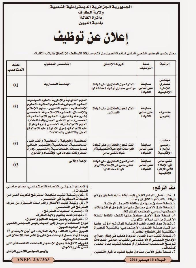 اعلان توظيف ببلدية العيون ولاية الطارف