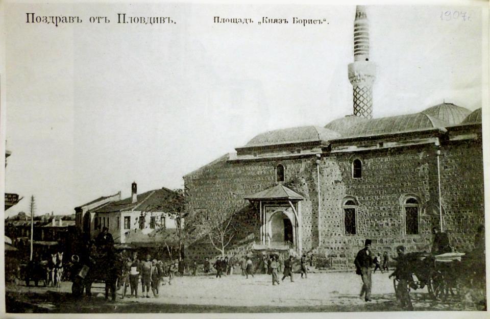 Пловдив 1907 г.